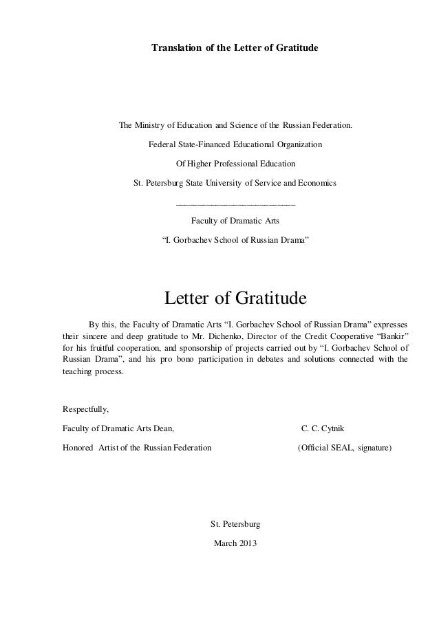 Letter of Gratitude of The Ministry of Education and Science of the R…